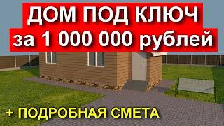 СТОИМОСТЬ СТРОИТЕЛЬСТВА / Сколько стоит фундамент, стены и крыша. Одноэтажный дом из газобетона.