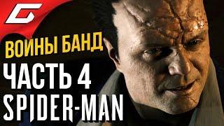 SPIDER MAN (PS4) DLC: Войны банд ➤ Прохождение #4 ➤ ВРЕМЯ КУВАЛДЫ