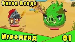 Мультик Игра для детей Энгри Бердс. Прохождение игры Angry Birds epic [1] серия