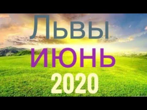 ЛЬВЫ ♌️ ТАРО ПРОГНОЗ НА ИЮНЬ 2020 ОТ SANA TAROT