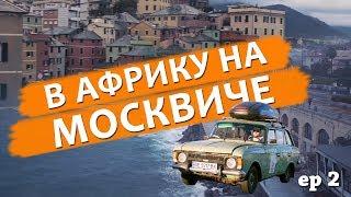 На ржавом Москвиче в Африку ep2 - Галопом по Европам!
