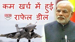 कम खर्च में हुई Rafale Deal,  Modi Govt. ने बचाए 29000 Crore रुपए