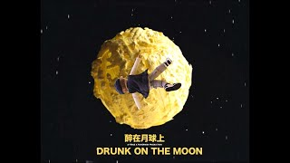 Ferge X Fisherman - Drunk On The Moon (Official Video)