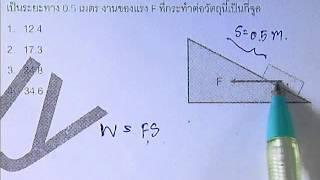 PAT2 ตุลา 53 ฟิสิกส์ ข้อ 58.mpg