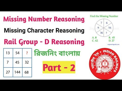Missing Character or Number-Part - 2 || Reasoning Rail Group -D Special||রেলের গ্রুপ ডি মিসিং নম্বর