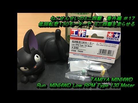 Tamiya Low RPM Type 130 Motor TAM75028