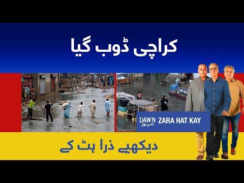 Zara Hut Kay on Dawn News | Latest Pakistani Talk Show | Page - 5