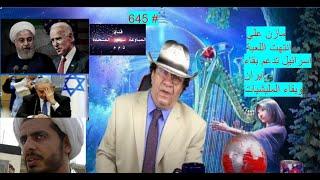 Video # 645                   مازن علي : انتهت اللعبة الخبيثة