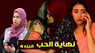 فيلم قصير نهايه الحب ( الجزء الرابع )