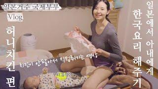 [국제커플/한일커플]일본에서 아내에게 한국요리-허니치킨…