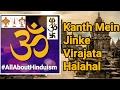 Shiva Kedarnath Shloka - Kanth Mein Jinke Virajata Halahal