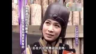 《建元風雲》殺青記者會@ 娛樂新聞台.flv