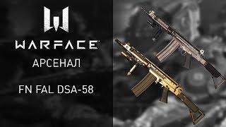 Warface: испытай штурмовую винтовку FN FAL DSA-58