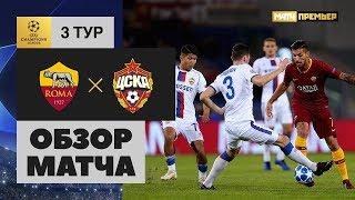 23.10.2018 Рома - ЦСКА - 3:0. Обзор матча