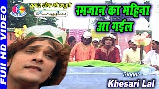 2017 रमजान का महीना आ गईल  Ramzaan Ka Mahina Aa Gayil # Khesari Lal