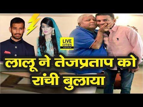 Aishwarya Rai को तलाक देने वाले Tej Pratap Yadav को Lalu Yadav ने Ranchi बुलाया | LiveCities