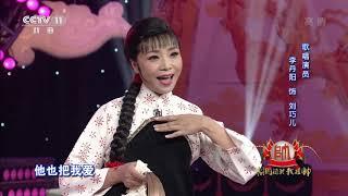 [梨园闯关我挂帅]评剧《刘巧儿》选段 演唱:李丹阳| CCTV戏曲