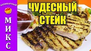 СТЕЙК ИЗ СВИНИНЫ на сковороде. Очень вкусный рецепт | Pork steak 🥩😋