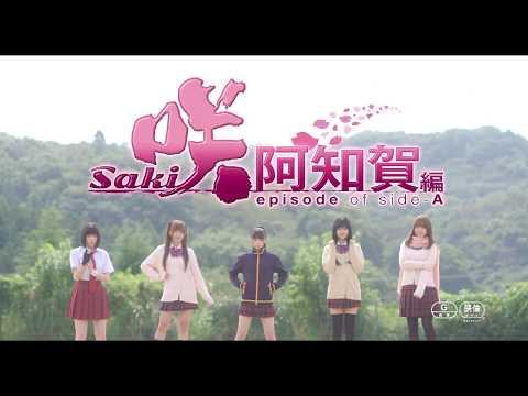 映画『咲-Saki-阿知賀編 episode of side-A』予告
