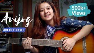 Avijog | Female Version | Tanveer Evan | Best Friend | Cover By Simran Ferwani
