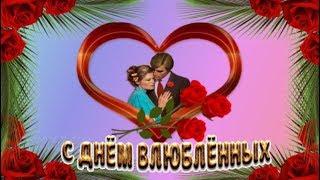 Красивое ПОЗДРАВЛЕНИЕ с Днём всех влюблённых