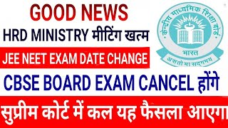 Cbse Board 10th 12th Exam | Jee Neet Exam date | hrd ministry cbse board |supreme court में कल फैसला