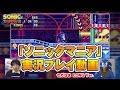 ソニックマニア 実況プレイ動画 mp3