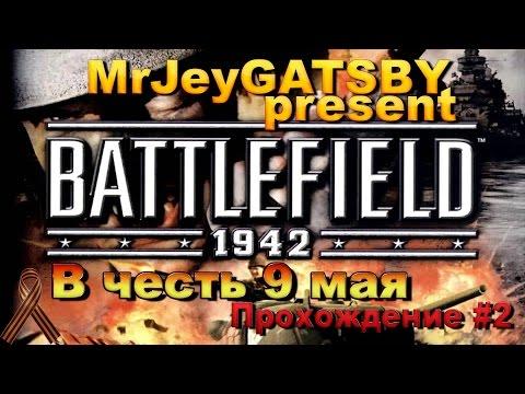 Полный обзор мегакрутой Battlefield 1942