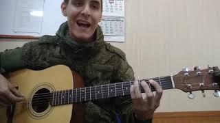 как играть: МОКРЫЕ КРОССЫ НА ГИТАРЕ (2 часть, разбор песни)