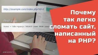 Как легко взломать сайт на PHP — SQL injection
