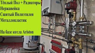 Водяной Тёплый Пол и Радиаторы  Газовый Котёл Ariston  Нержавейка, Сшитый Полиэтилен, Металлопластик