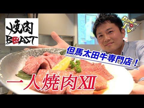 日本三大和牛の神戸牛「但馬太田牛」で一人焼肉!【焼肉BEAST】