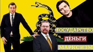 Маргинал, Ежи Сармат и Звонов: Природа анкапа (2.03.17)