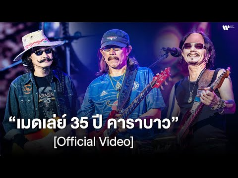 """เมดเล่ย์ """"คอนเสิร์ต 35 ปี คาราบาว"""" [Official Video]"""