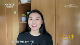 [华人故事]王涛——亲历西班牙抗疫的实习生  CCTV中文国际 - YouTube