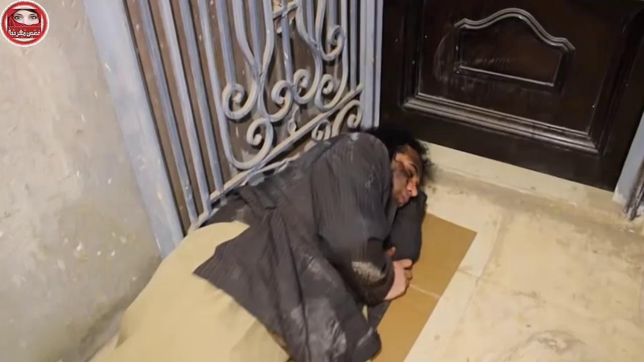 رجل أذخل متشرد للمبيت عنده في ليلة باردة وفي الصباح كانت المفاجئة