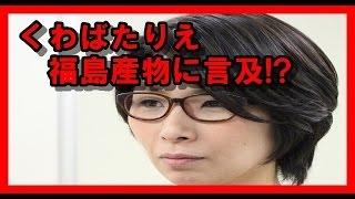 2017年3月8日に放送の『あさイチ』での発言が物議。震災の影響で福島の...