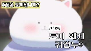 [더빙] '주문은 토끼입니까?' 1기 1화 부분더빙
