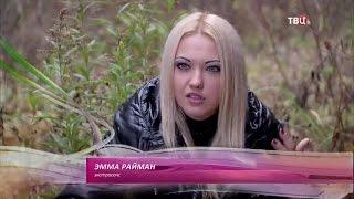 Мистическое расследование Эммы Райман в Подмосковном детском лагере.