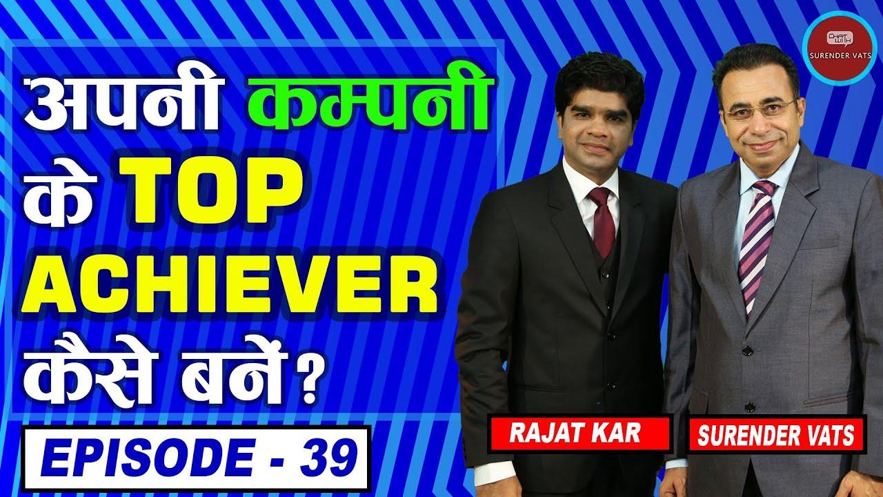 अपनी कम्पनी के Top Achiever कैसे बनें ? | Episode 39 | Rajat Kar | Chat With Surender Vats