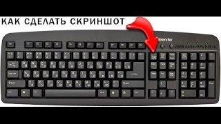 видео Как сделать принтскрин на ноутбуке?