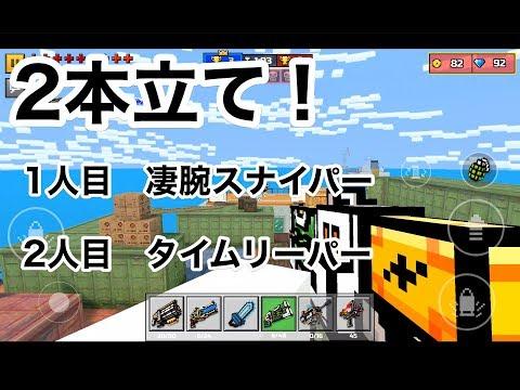 【タイムマシンがイケメン過ぎた】ピクセルガン実況(pixelgun 3D)