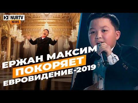 Ержан Максим покоряет Детское Евровидение-2019