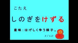 小学校6年生の課題で出たことわざから出題するクイズです。 小さい子でも挑戦できるよう、一部の漢字にふりがなを付けています。