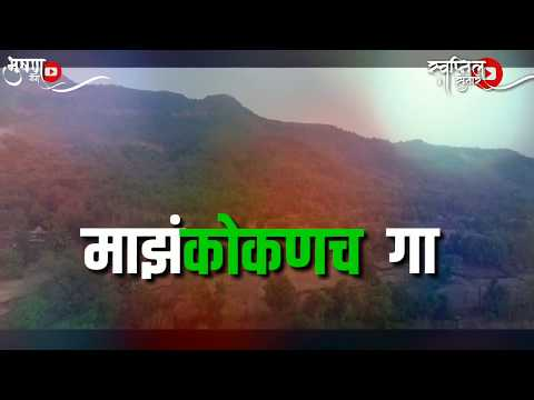 माझं कोकणच गाव | Maz Kokan Ch Gav | Kokanatil lokansathi Special Whatsapp status 2018