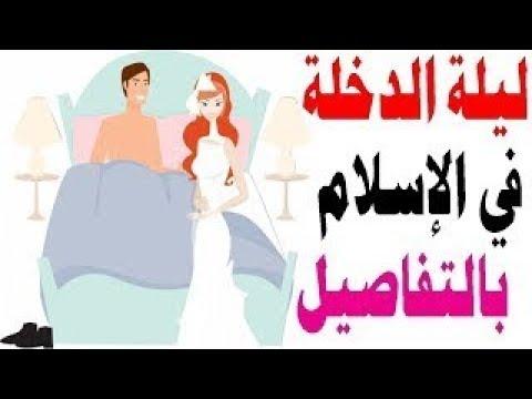 بالتفاصيل ماذا تفعل في ليلة الدخلة وفق تعاليم الاسلام من