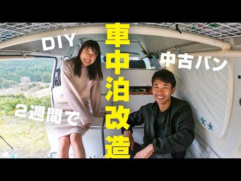 【車中泊改造】全部DIY!夫婦で自作した車内をご紹介!