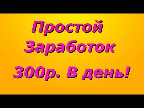 Простой заработок в Интернете без вложений от 300 руб  В день!