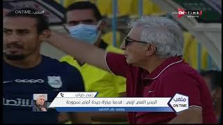 ملعب ONTime - حلمي طولان: لا يوجد تكافؤ فرص في الدوري المصري