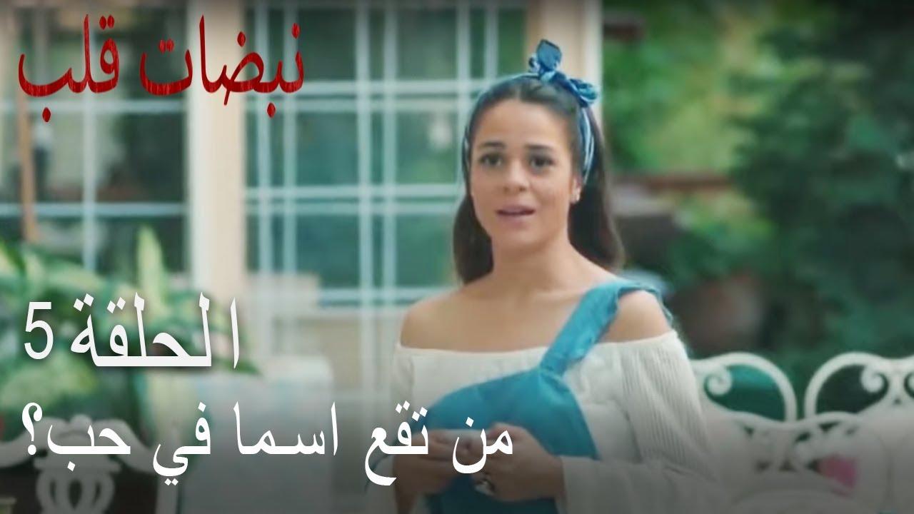 السفارة الشموع عي ن نبضات قلب الحلة 5 Comertinsaat Com